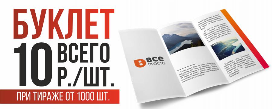 буклет печать буклетов изготовление буклетов заказать буклеты дизайн буклета печать брошур заказать брошуру