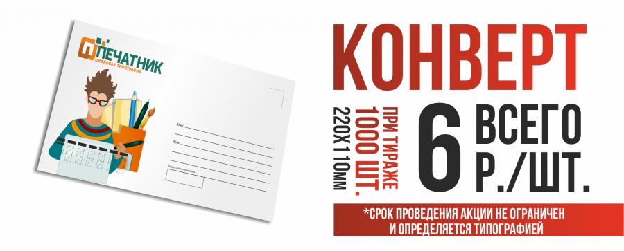 печать конвертов заказать конверты изготовление конвертов