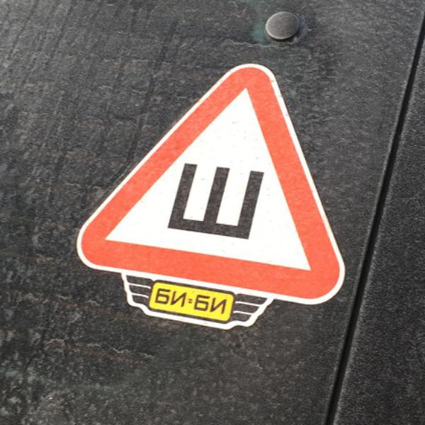 знак шипы c логотипом