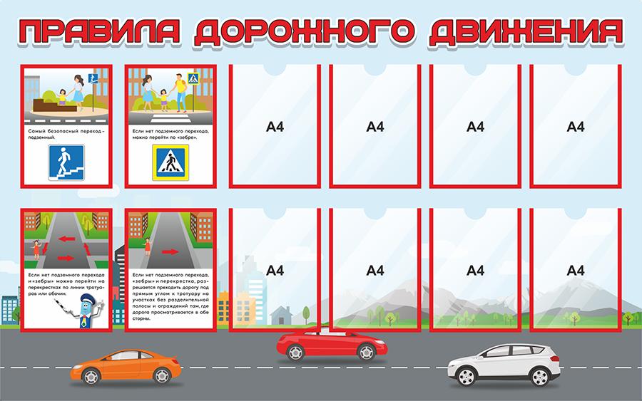 Информационный стенд дорожной безопасности с перекидной системой