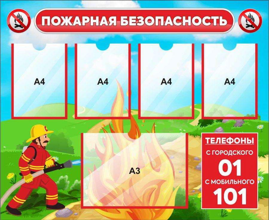 стенд пожарной безопасности