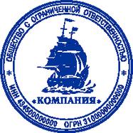 Печать ИП и ООО с логотипом